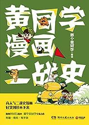 黄同学漫画二战史(笑出腹肌!谁说学历史和快乐不可兼得?那个黄同学2019年新作,高人气二战史漫画,有趣,有梗,有干货!)