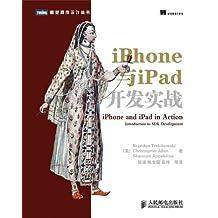 iPhone与iPad开发实战 (图灵程序设计丛书 73)