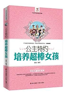 培养超棒女孩:养育文雅、端庄、自信、出色的女孩.pdf