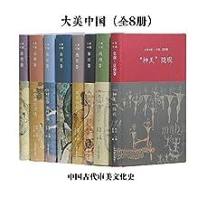 大美中国·中国古代审美文化史