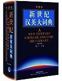 新世纪汉英大词典(缩印本)