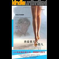 查泰莱夫人的情人(双语全译典藏本)(附英文原文书1本) (双声道文库) (English Edition)