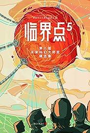 临界点5:第八届未来科幻大师奖精选集