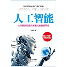 人工智能(比你想象的更具颠覆性的智能革命)