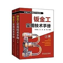 钣金工实用技术手册(套装共2册)