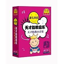 双语幼儿园系列:新七田真天才胎教音乐(4CD)