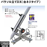 昌荣 伞架DX(台螺丝型) NO.743