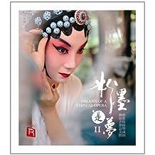 瑞鸣•粉墨是梦2(戏曲经典音乐改编CD)