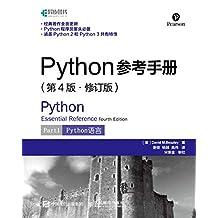 Python参考手册(第4版修订版)第1部分:Python语言