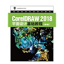 CorelDRAW 2018平面设计基础教程(第3版)