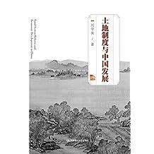土地制度与中国发展(新京报、经济观察报2018年度十大好书!刘守英致力于土地问题研究,通过基层的一手调查向读者呈现真实的土地问题与变革困境。这本凝结了作者调研、思考、阅读的作品,是对经济发展模式和大规模城市化的理性反思)
