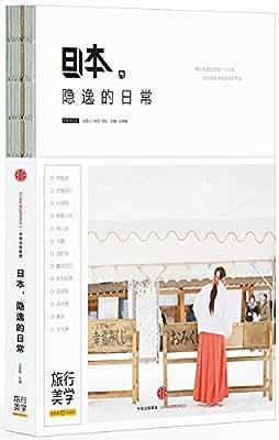 日本,隐逸的日常.pdf