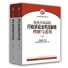 最高人民法院行政诉讼法司法解释理解与适用(套装共2册)