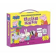 小猪佩奇幼儿认知拓展系列(套装共10册)