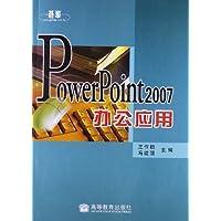 PowerPoint2007办公应用