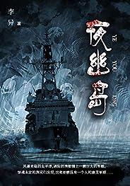 夜幽岛(风暴来临的太平洋,遇险的渔船撞上军舰。惊魂未定的渔民们发现,这竟是艘没有一个人的幽灵军舰……)