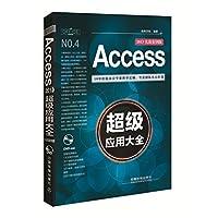 Access 2013超级应用大全(实战案例版)(附光盘)