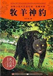 牧羊神豹 (动物小说大王沈石溪·品藏书系)