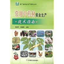 常用中药材安全生产技术指南(16位药用植物种植权威专家教您种出安全、高效的中药产品) (农产品安全生产技术丛书)