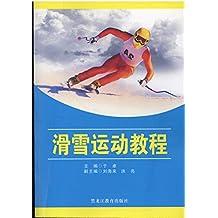 滑雪运动教程