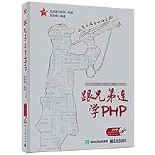 跟兄弟连学PHP(升级版)(附光盘)