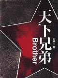 天下兄弟 (中文在线全媒体出版)