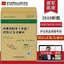 丁震2019中医内科学(中级)模拟试卷及解析