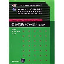 数据结构(C++版第2版算法与程序设计普通高校本科计算机专业特色教材精选)