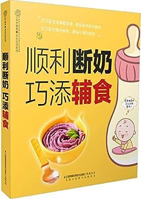 顺利断奶 巧添辅食.pdf