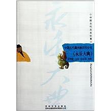 中国古代最大的百科全书:《永乐大典》