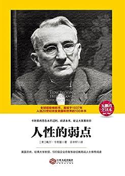 """""""人性的弱点(读美文库)卡耐基沟通的艺术与处世智慧,人际关系与心理健康教程,全球第二大畅销书,入选20世纪改变美国和世界的100本书"""",作者:[戴尔卡耐基]"""