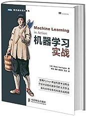 机器学习实战