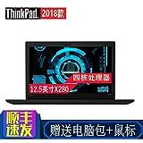 【下单送包鼠】ThinkPad X280(2FCD) 12.5英寸轻薄商务便携手提笔记本电脑 i5-8250u 8G 256GSSD 红外摄像头 无指纹识别 一年保修 + Aisying包