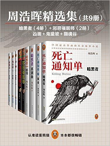 周浩晖精品集全9册