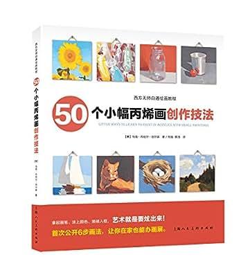 50个小幅丙烯画创作技法---西方无师自通绘画教程-W.pdf