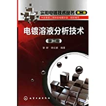 电镀溶液分析技术(第2版) (实用电镀技术丛书(第2版))