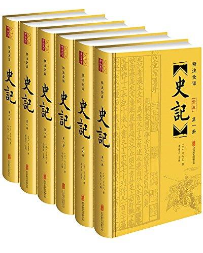 kindle电子书 史记(精注全译)(套装共6册)