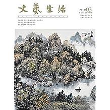 文艺生活·中旬刊 月刊 2018年03期