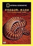 世界致命动物合集:澳大利亚(DVD)