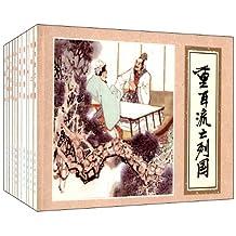 优秀连环画精选:中国历史故事(套装共10册)