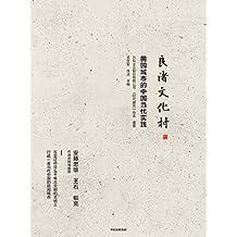 """良渚文化村:田园城市的中国当代实践(良渚文化村从""""未来设计""""变为现实样板,成为探索中国新型城镇化之路的""""范本"""")"""