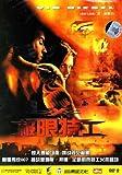 极限特工(DVD9)