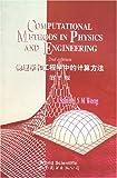 物理学和工程学中的计算方法(第2版)