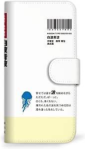 mitas iphone ケース404SC-0182-SA/DM-01G 14_Disney Mobile (DM-01G) 白波青波