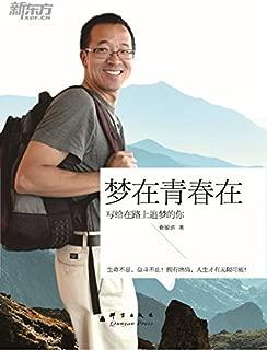 梦在青春在——俞敏洪写给在路上追梦的你 (新东方)
