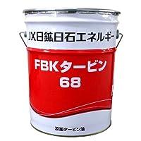 FBK涡轮胎 68 (高级添加涡轮油) 20升