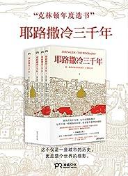 耶路撒冷三千年【五年热销,经典升级!2019全新增订版,新增作者写给中国读者的信、30张彩色插图;增补第54章,近3万字内容。】