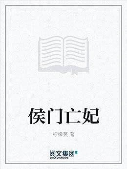 """""""侯门亡妃"""",作者:[柠檬笑]"""