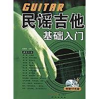 民谣吉他基础入门(附CD光盘1张)
