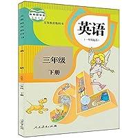 小学教材 三年级下册英语课本 英语教科书 人民教育出版教材 人教新起点版教材 3年级英语 下册(一年级起点使用 )